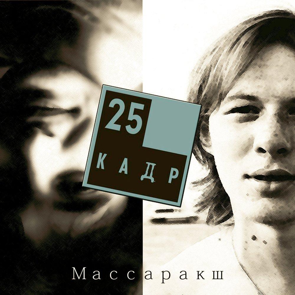 Сергей Ефремов. Массаракш